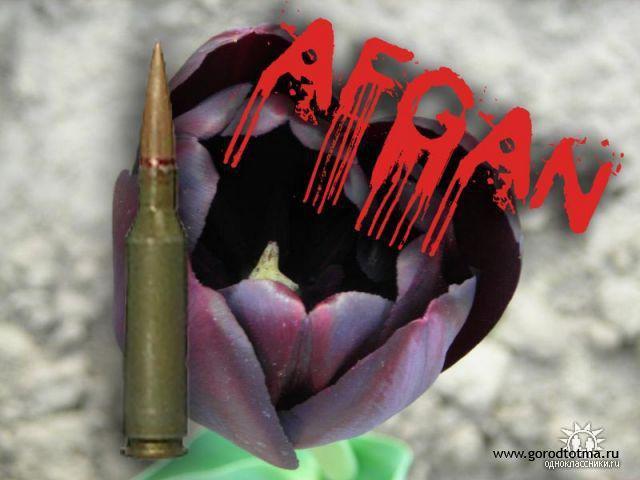 Открытка воинам афганцам своими руками